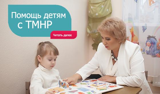 Помощь детям с ТМНР